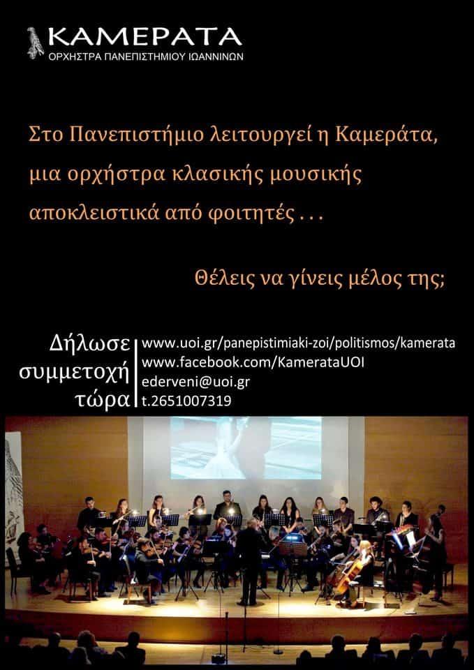 Καμεράτα Ορχήστρα του Πανεπιστημίου Ιωαννίνων